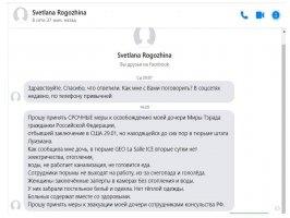 Глава ФЗНЦ Максим Шугалей обещал помочь гражданке России, заключенной в американскую тюрьму